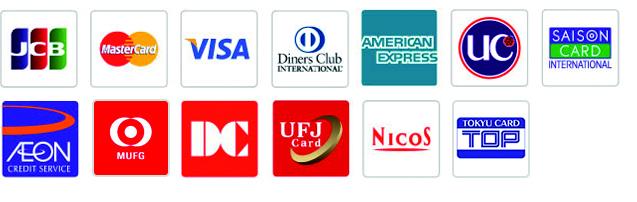 使用できるクレジットカードの種類一例